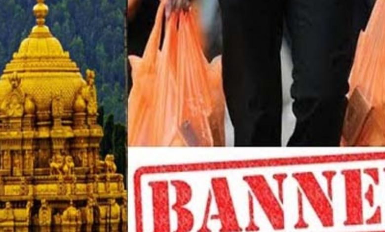 TTD officials told to enforce ban on plastic in Tirumala